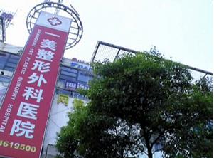 Shanghai 1st Plastic Surgery Hospital